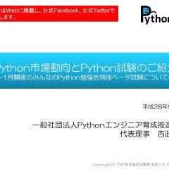 みんなのPython勉強会 吉政資料